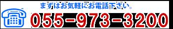 株式会社サンコー三島 電話番号/usr/home/ae2093cci7/html/sanko-mishima/wp-content
