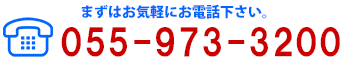 株式会社サンコー三島 電話番号